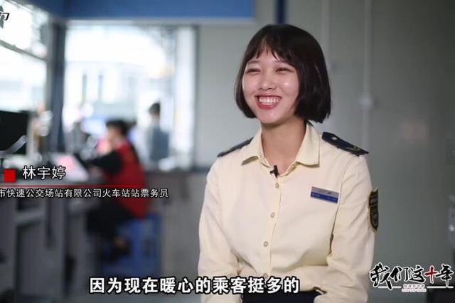 90后站票务员的乐活态度:面对乘客第一是微笑