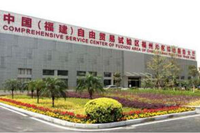 国务院印发广东天津福建自由贸易试验区改革开放方案