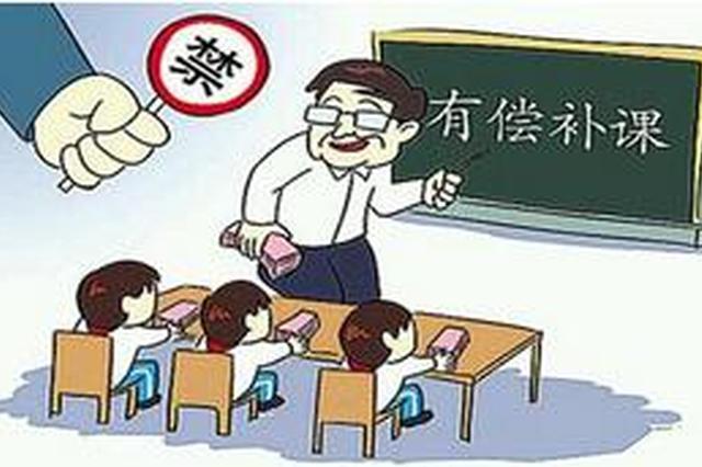 闽教育厅印发通知 教师诱导学生参加校外培训将被严处