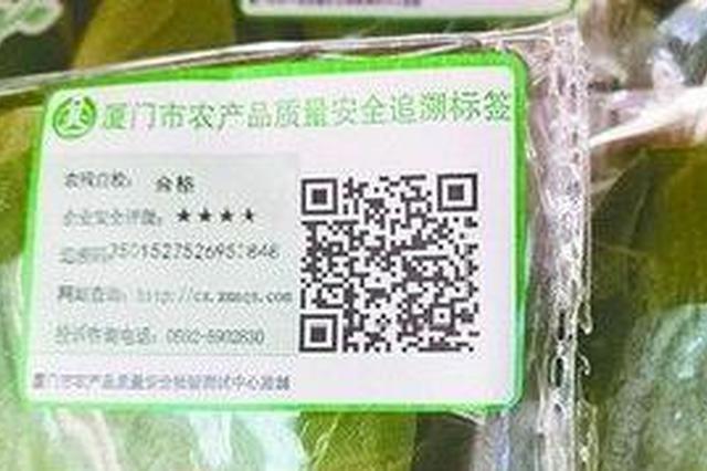 厦门73个农产品追溯点建成 市民买蔬果有质量保证
