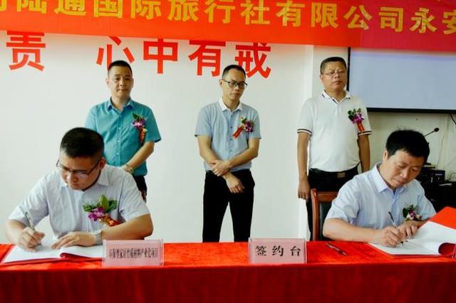 厦企打造内地芳樟生态谷旅游示范基地揭牌