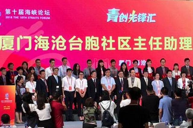 35名台青受聘厦门海沧社区主任助理