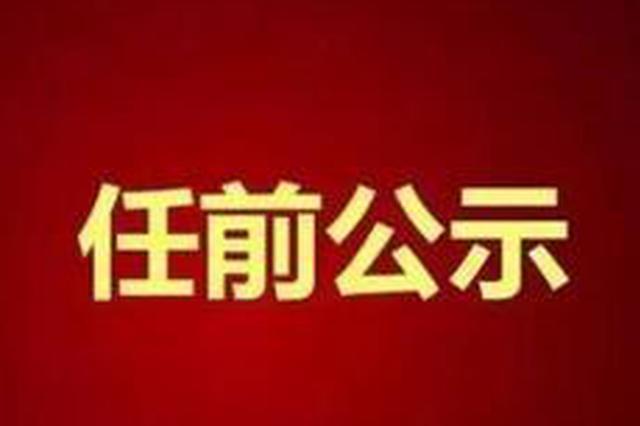 厦门:拟提任蔡廷谦等15位同志予以任前公示