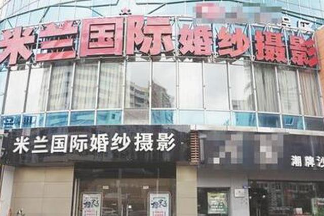 晋江一摄影店人去楼空数百人疑被骗 警方已介入调查