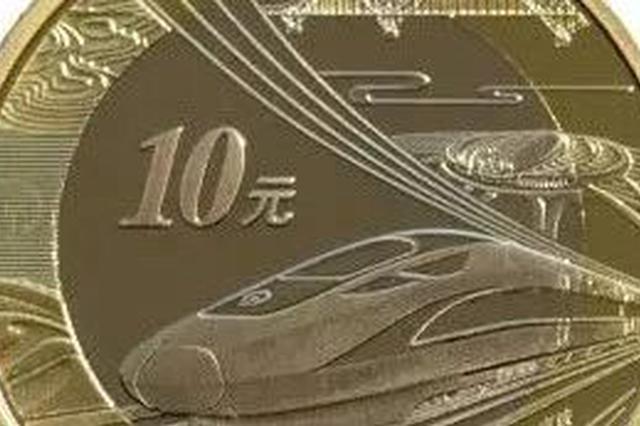 10元硬币9月3日发行 福建分到400万枚
