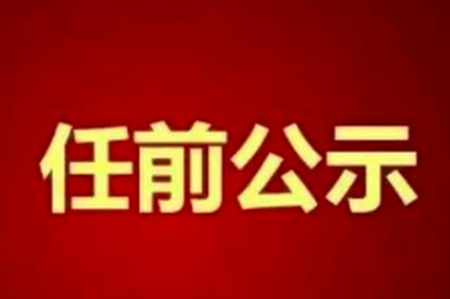 福州:关于刘用全等33位同志任前公示的公告