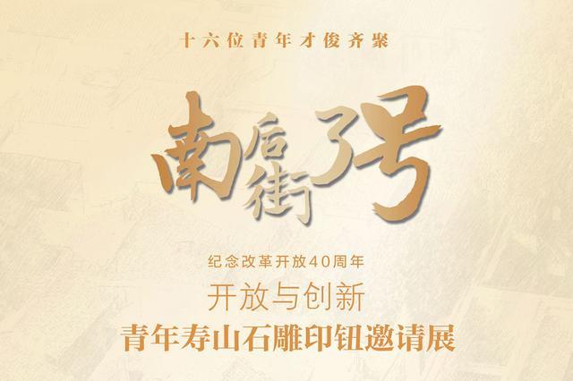 直播:纪念改革开放四十周年——青年寿山石雕印钮展