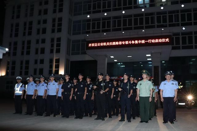 漳州开发区公安分局开展扫黑除恶专项斗争统一行动