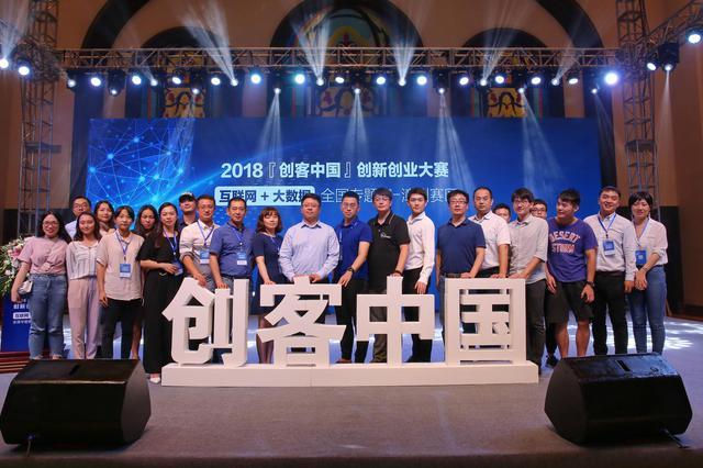 """2018""""创客中国""""创新创业大赛专题赛·漳州赛区圆满落幕"""