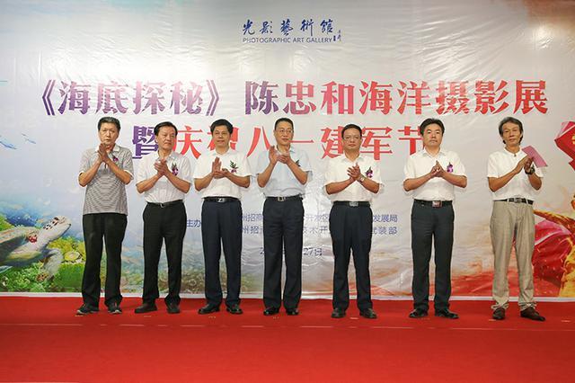 庆祝八一,漳州开发区大型《海底探秘》摄影展开展