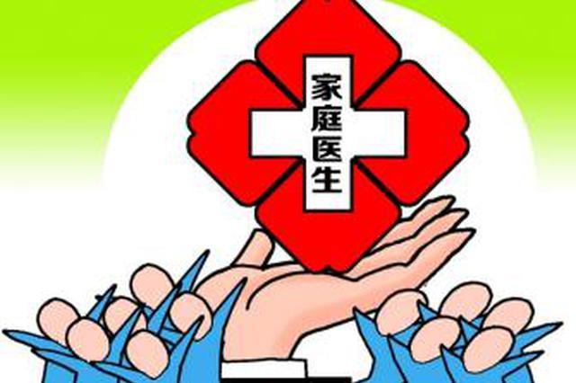福州将提升家庭医生签约服务信息系统