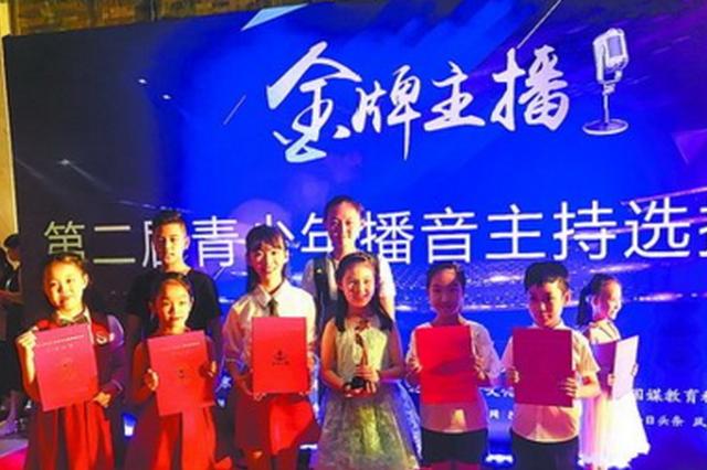 厦门12名青少年勇夺全国播音主持赛大奖