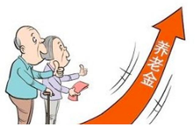 厦门企业退休人员养老金又涨了 人均月增发约189元