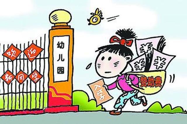 福建:民办幼儿园乱收费将被监管 新规今秋开学执行