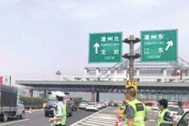 8月13日8月14日 沈海高速漳州段将有两处封闭施工