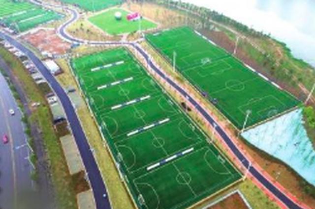 泉州首个足球主题公园 晋江足球公园明年3月有望完工