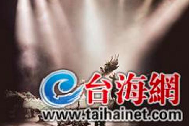 《平潭映象》登鹭上演魔幻大片 杨丽萍担任总导演