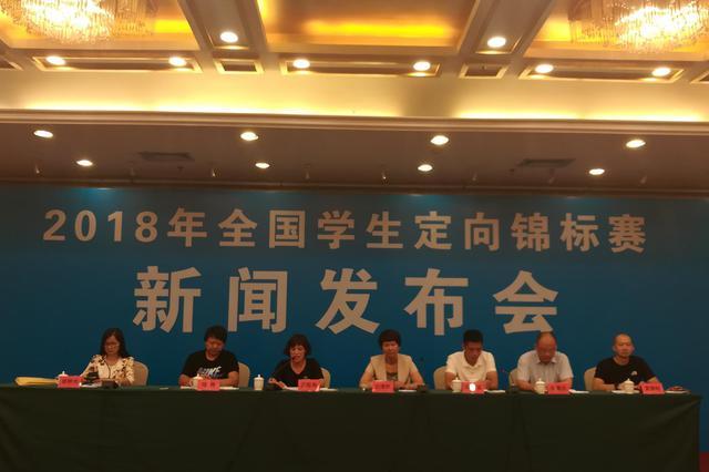 2018年全国学生定向锦标赛将于8月19日在漳州开幕
