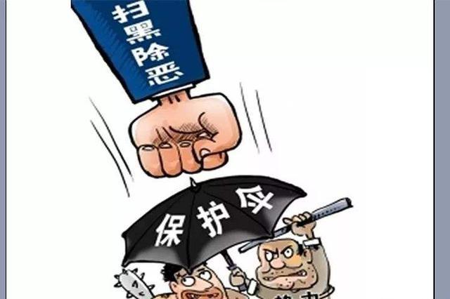 """福建党员干部充当黑恶势力""""保护伞"""" 被查处通报"""