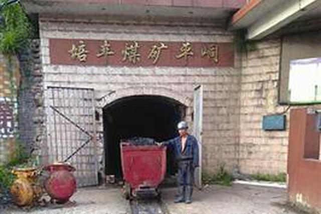 """龙岩将建全省首个""""矿山公园"""" """"煤矿山""""改"""