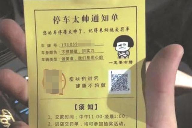 安溪一商家搞促销模仿交警贴罚单:停车太帅通知单