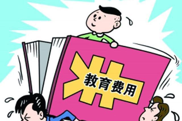 漳州拟调整中小学收费标准 小学普通班1学年最高8400