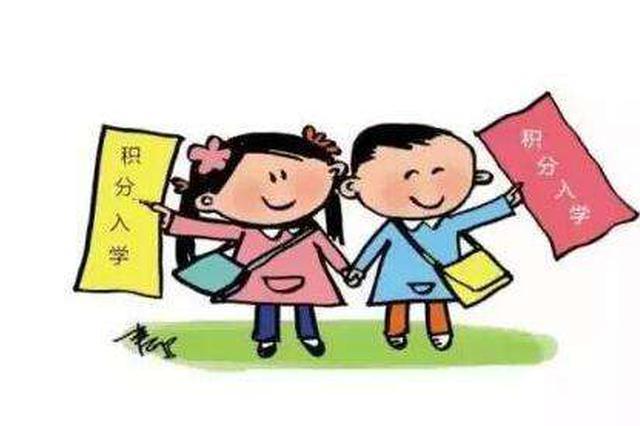福州:深化教育改革 随迁子女入学明年起采取积分制