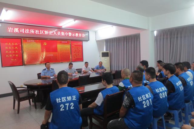 漳州长泰:组织社区矫正人员开展警示教育活动