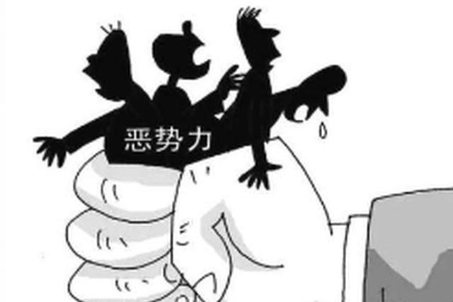 晋江公开宣判今年首起涉黑涉恶案件 被告人被判八年