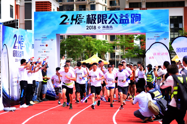 24小时极限公益跑在漳州开发区举行,吸引15支跑团队伍