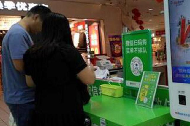 """福州超市业力推""""买单免排队"""" 边逛边结算"""