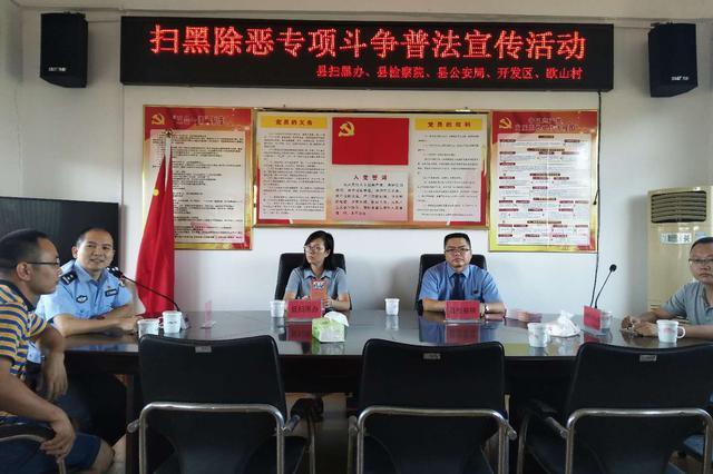 漳州长泰:开展扫黑除恶专项斗争普法宣传活动