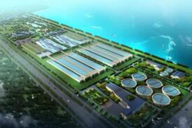 长乐东区水厂扩建工程开工 预计2019年6月供水