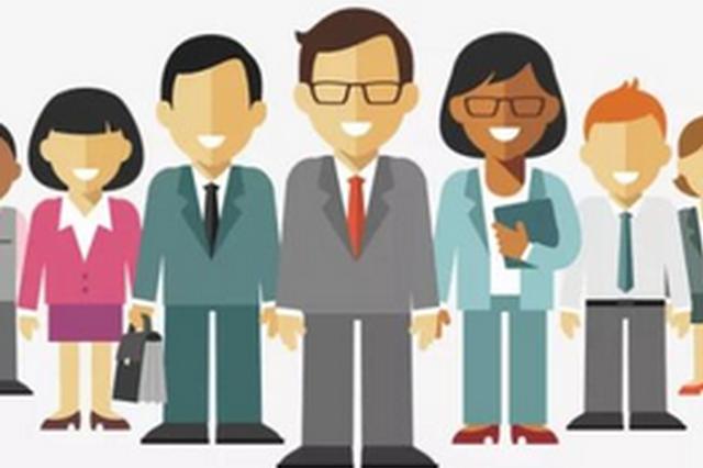 福建十七条措施促就业 企业不裁员享稳岗补贴