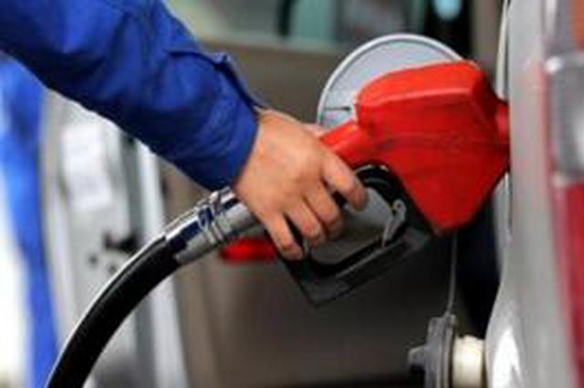国庆节前汽柴油价格或再上涨 每升将涨近0.1元