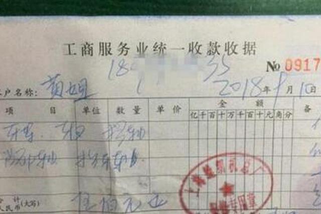 图为男子所开发票。东南网记者林峰峰摄