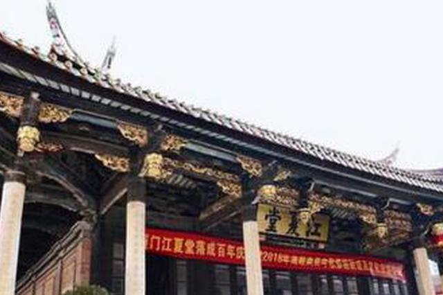 ▲江夏堂祖祠中央的精美藻井