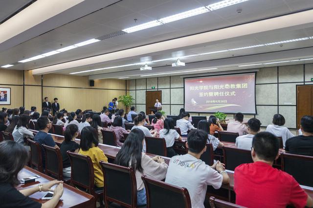 """阳光幼教集团与阳光学院携手打造幼教界的""""黄埔军校"""""""