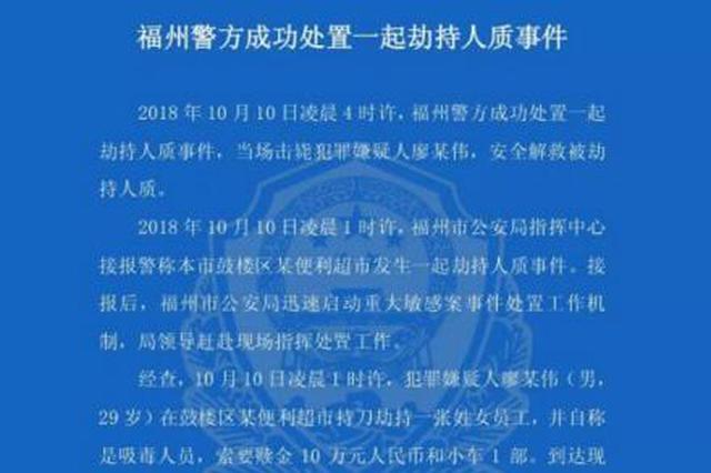 福州一男子劫持超市收银员索要赎金10万 被警方击毙