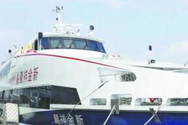 """厦金航线客船升级""""新金祥龙""""轮入列 有318个客位"""