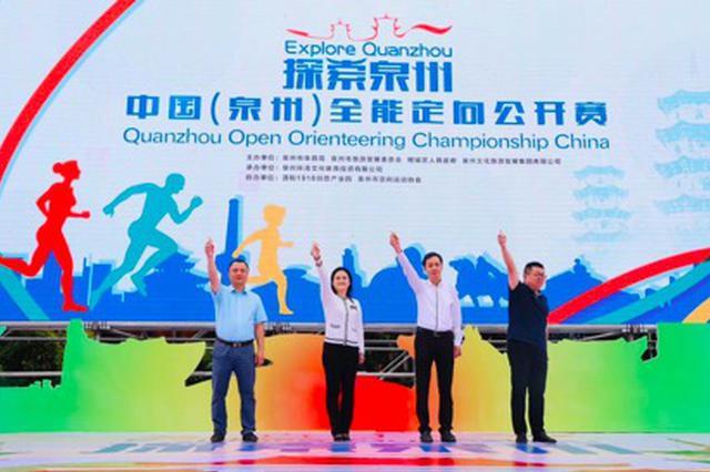 2018探索泉州·中国(泉州)全能定向公开赛今日开赛