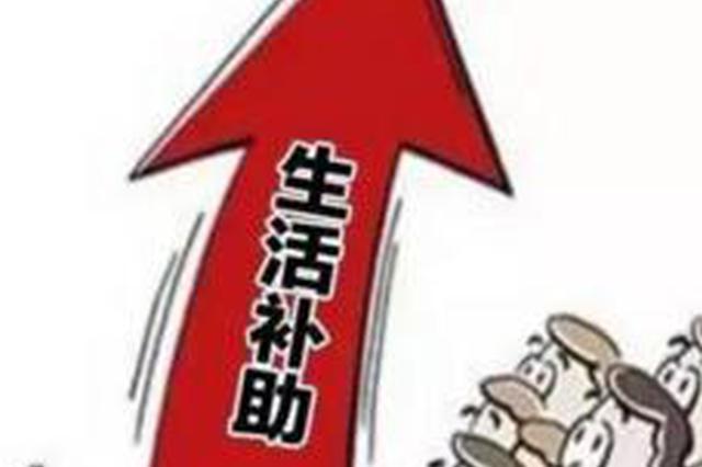 """福建:革命""""五老""""人员 定期生活补助标准提高"""