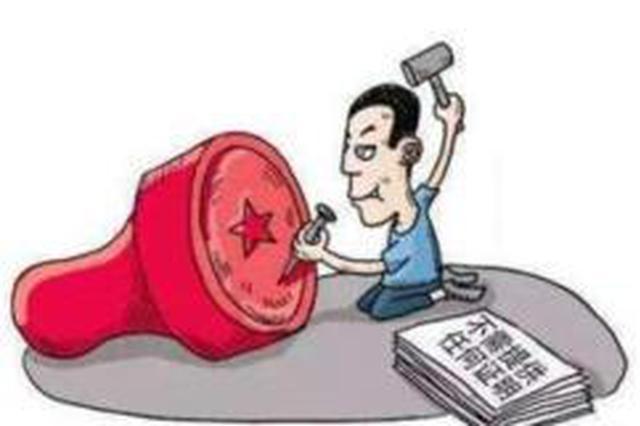 漳州一男子私刻专用章 伪造上千份体检证明被公诉