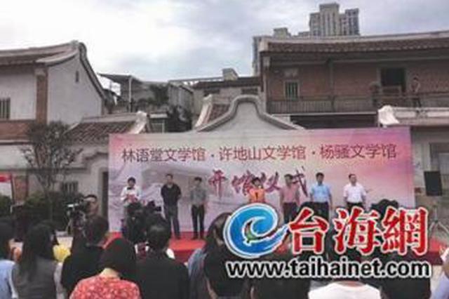 漳州:林语堂、许地山、杨骚文学馆开馆