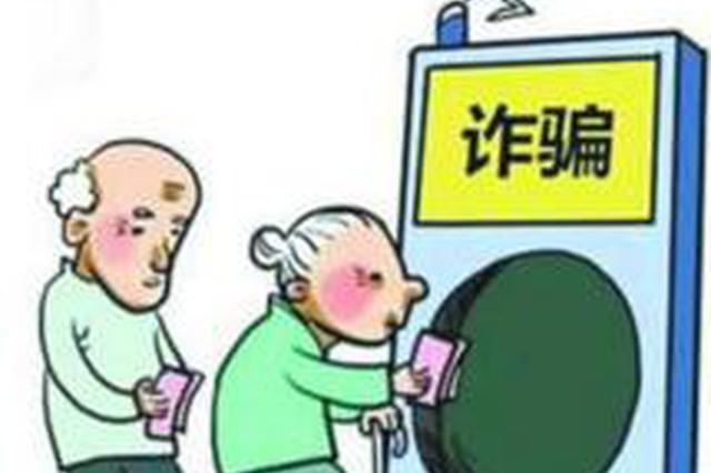 厦门警方发布老人受骗典型案例 64老人被骗269.9万