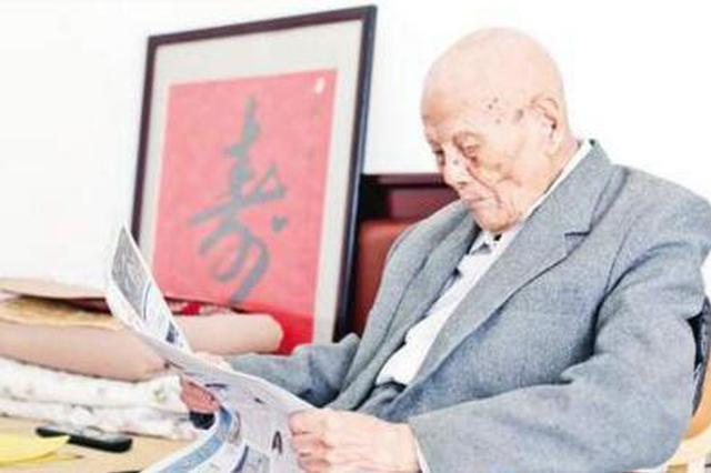"""厦门最高寿老人林仁寿 """"知足常乐""""是其座右铭"""