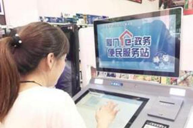 """厦门""""e政务""""上线新功能 4项派出所证明立等可取"""