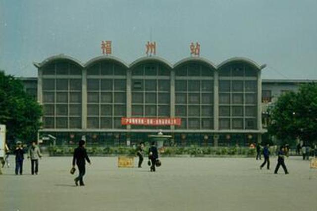 """福州火车站华丽巨变成亮丽风景线 从""""末梢""""变枢纽"""