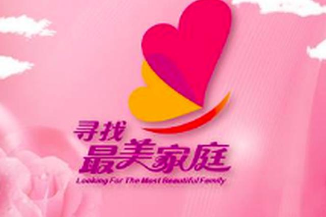 福建表彰最美家庭和五好家庭 福州34个家庭上榜