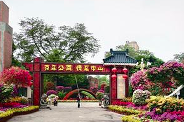 漳州市区中山公园建园100周年 将举办系列纪念活动